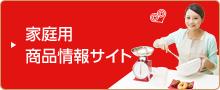 家庭用商品情報サイト