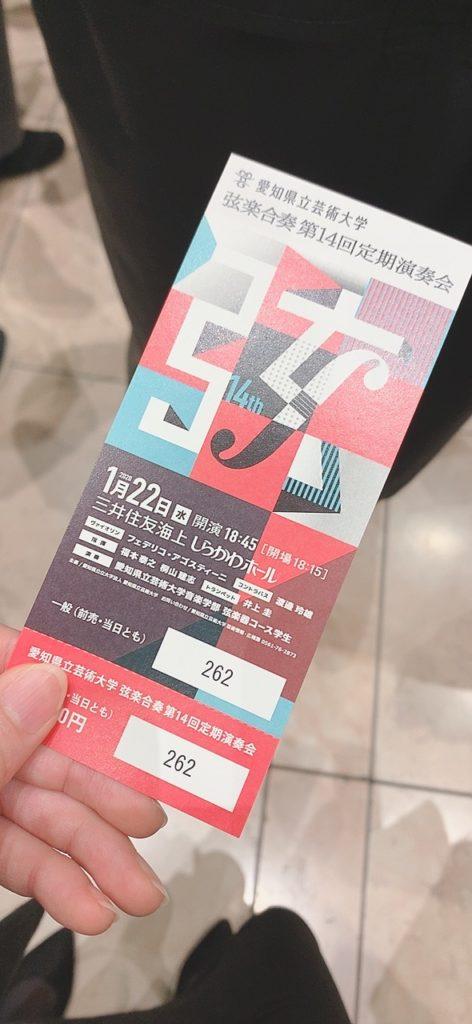 愛知県立芸術大学 弦楽合奏定期演奏会へ行きました♪